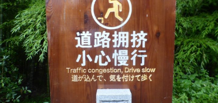 Fun Signs in China - Cultural Translation is Entertaining